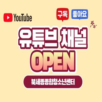 유튜브채널열다