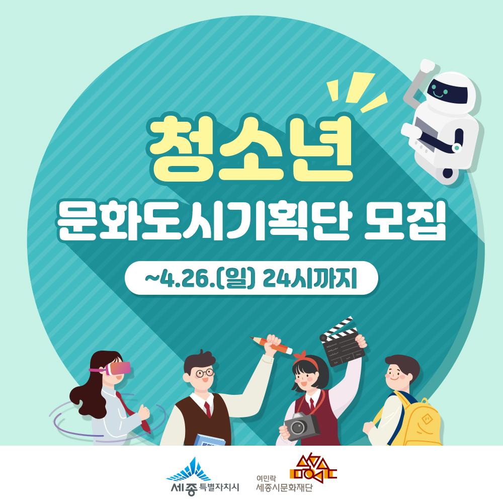 청소년 문화도시기획단 모집-카드뉴스-1.jpg