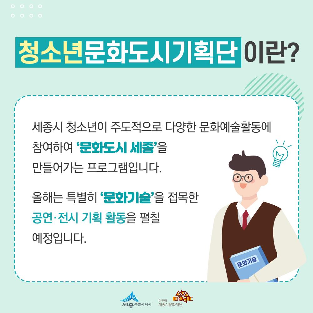 청소년 문화도시기획단 모집-카드뉴스-2.jpg