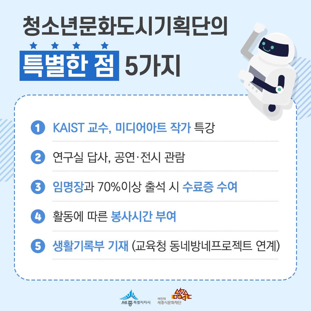 청소년 문화도시기획단 모집-카드뉴스-3.jpg