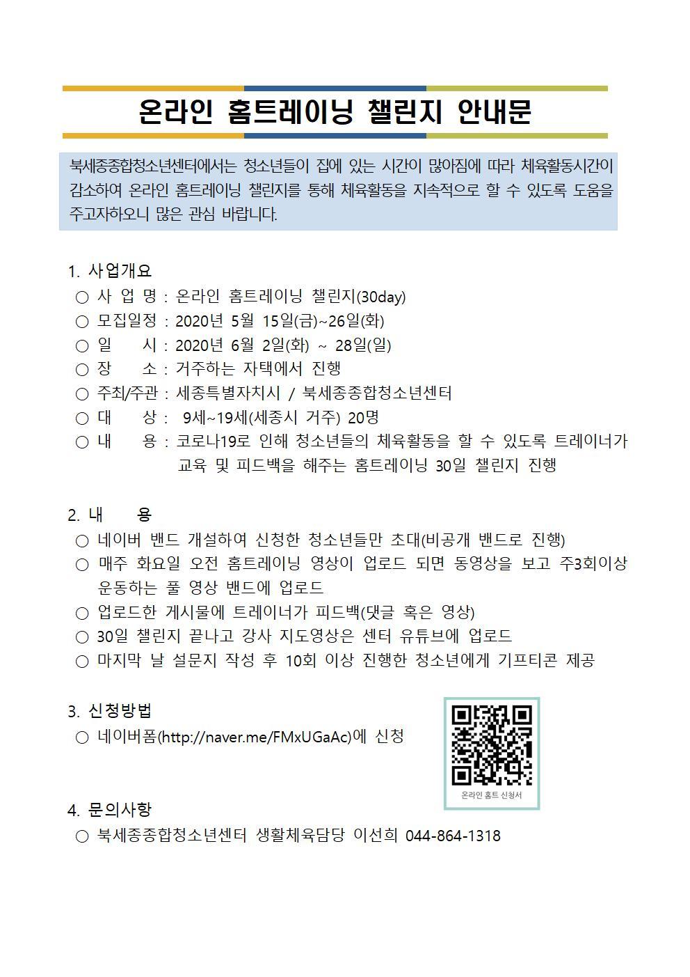 온라인 홈트레이닝 챌린지 안내문 - 스포츠클럽001.jpg