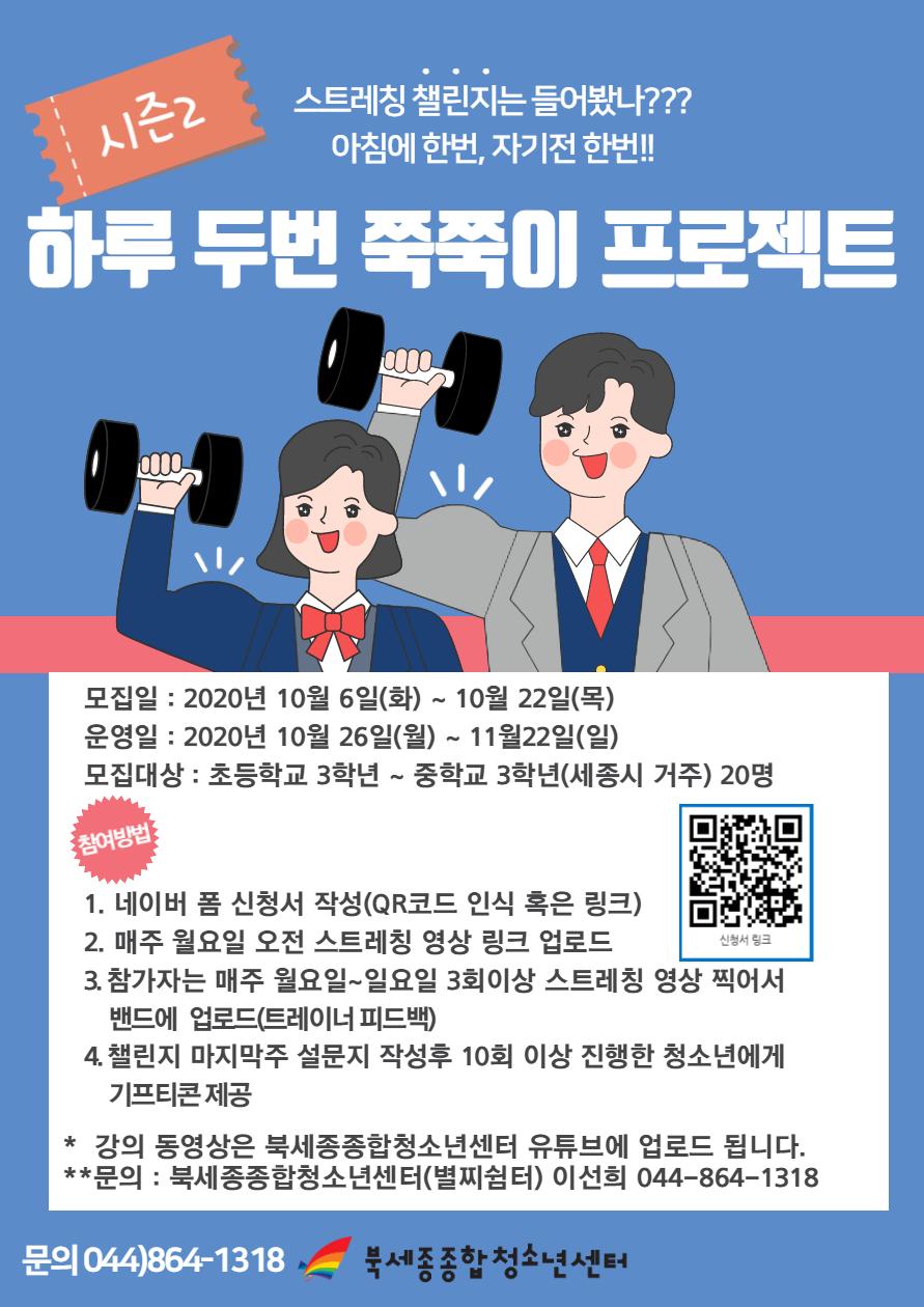 쭉쭉이 시즌2_1_웹용.png