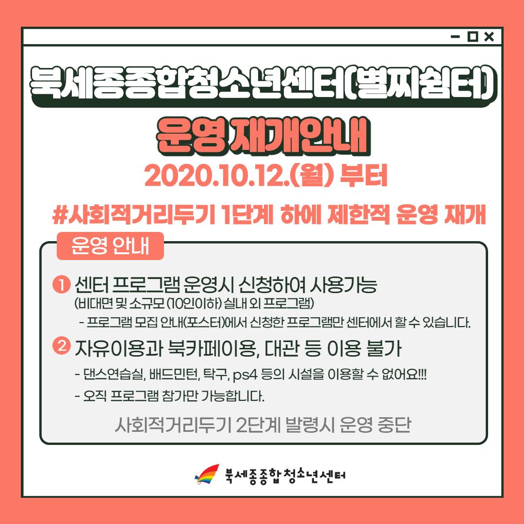 코로나19 대응관련 운영 재개10_13_1.jpg