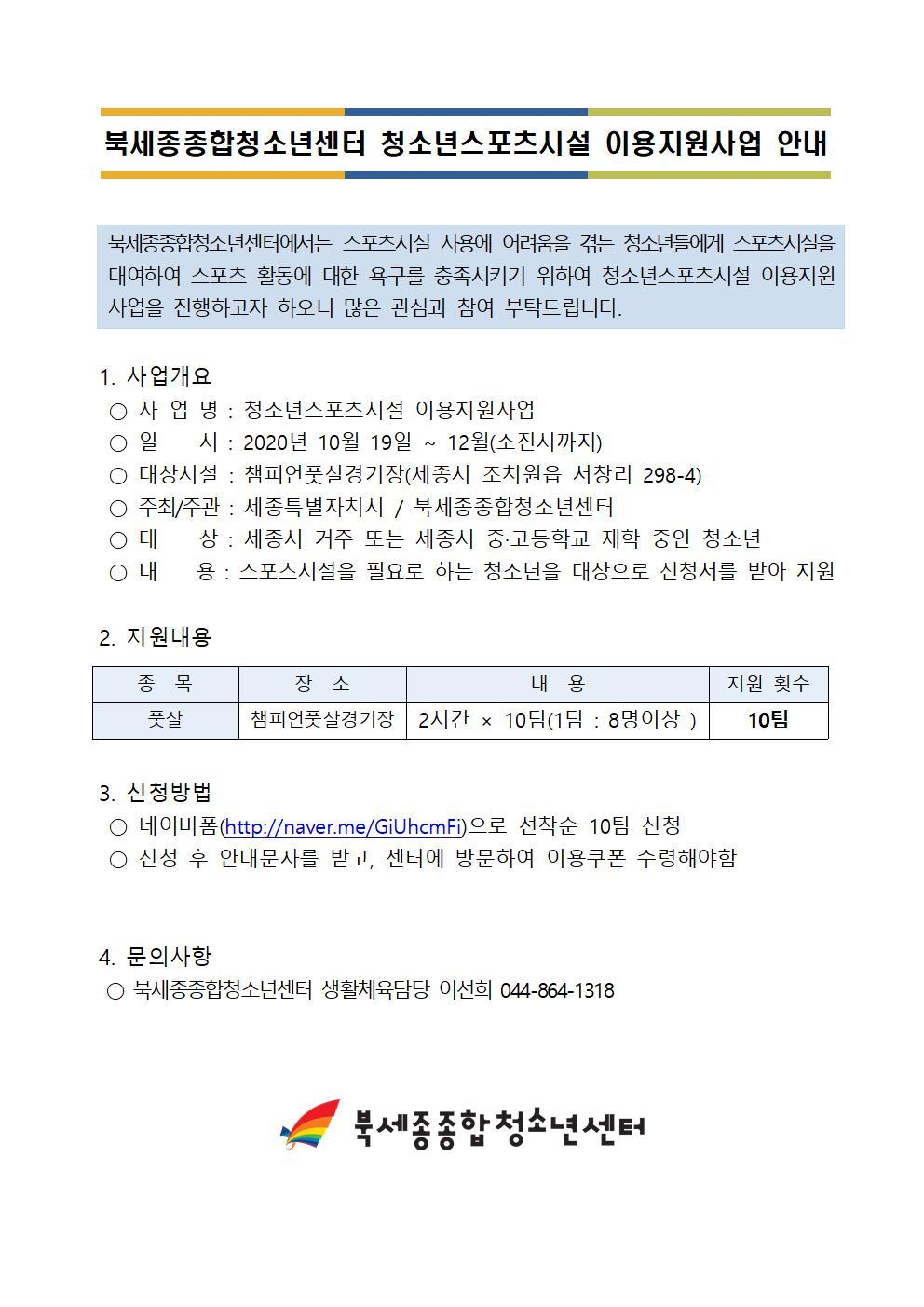 2020청소년스포츠시설 이용지원사업 안내문001.jpg
