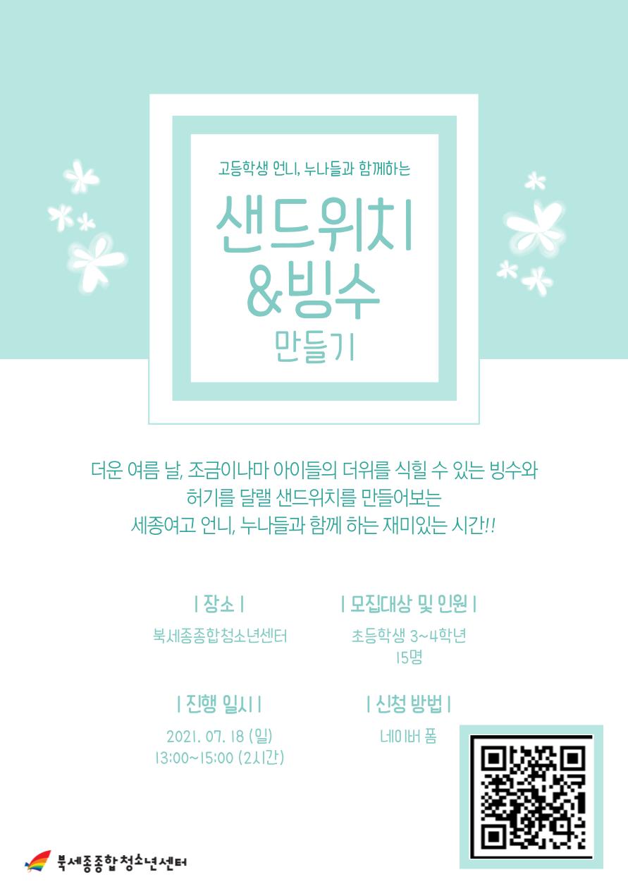 샌드위치-빙수-만들기-001(웹용).png