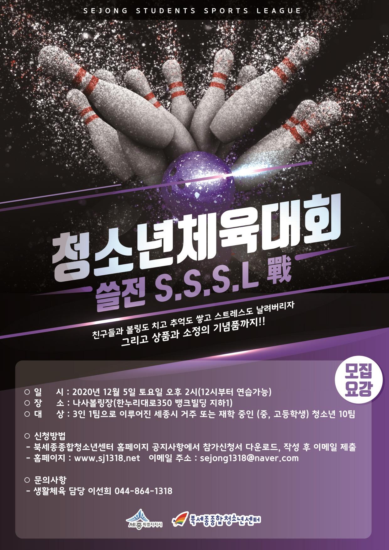 북세종청소년_쓸전 포스터 - 1.jpg