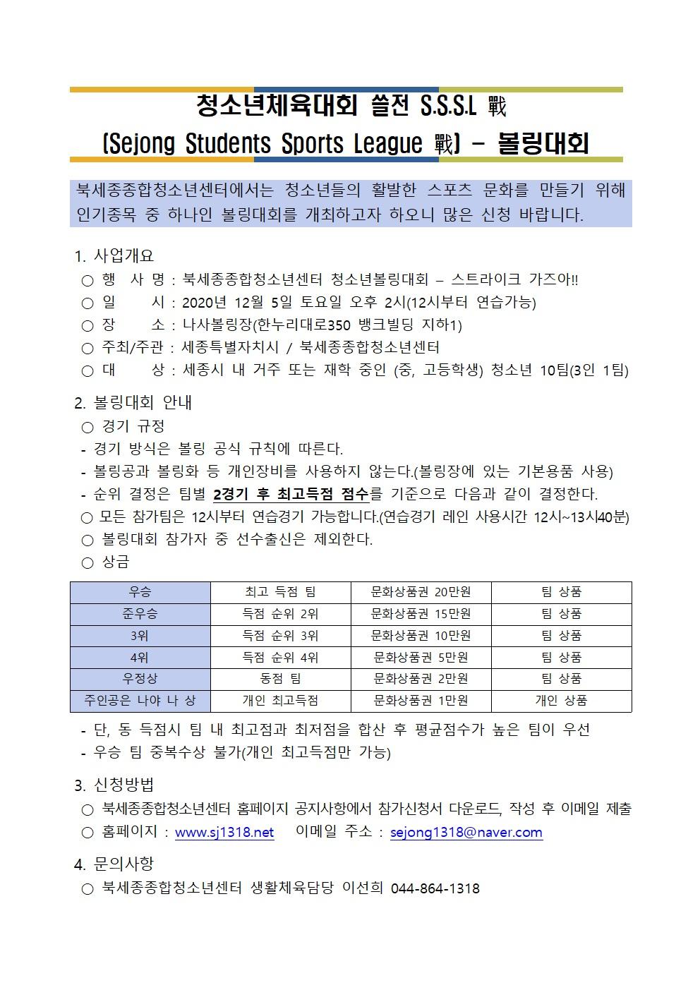 2020 청소년체육대회 쓸전- 볼링대회.jpg