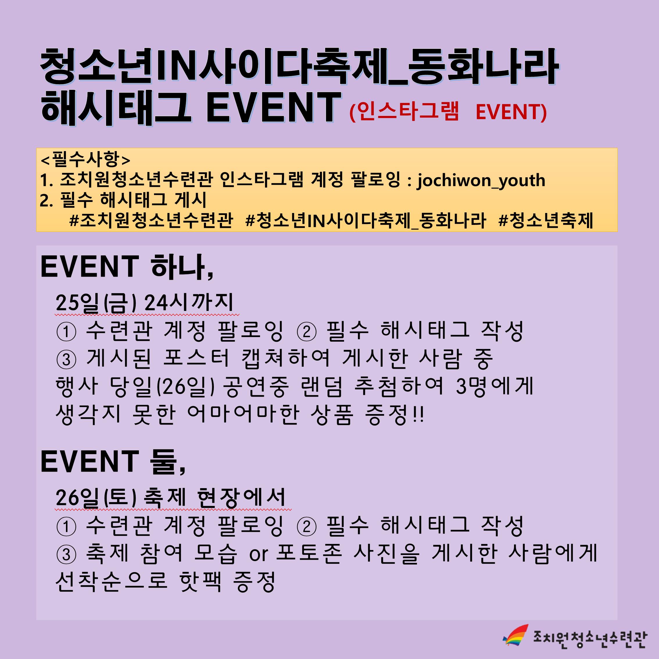 청소년IN사이다축제_동화나라 해시태그 이벤트(최종).png