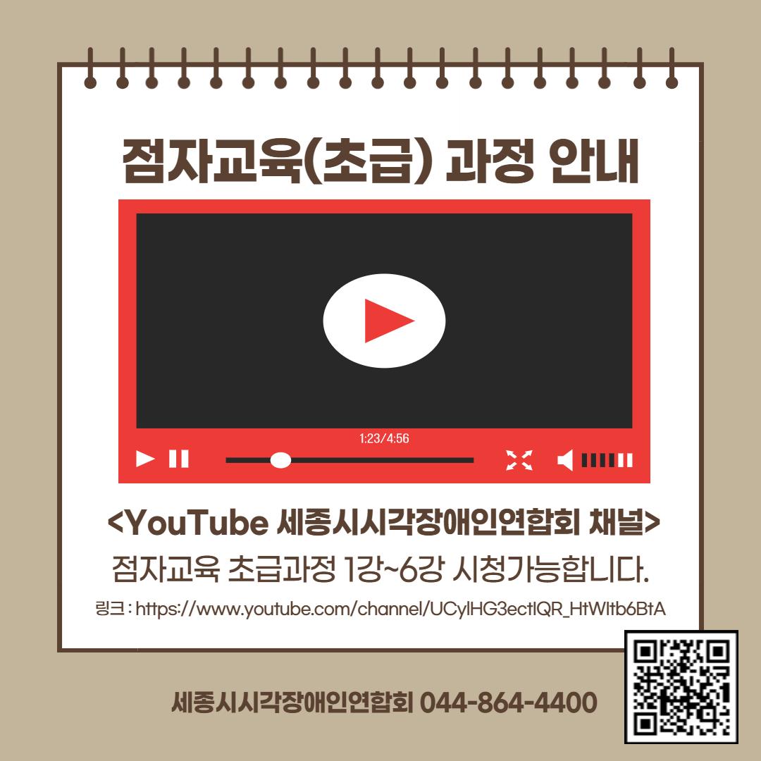 점자교육 초급과정_1.png