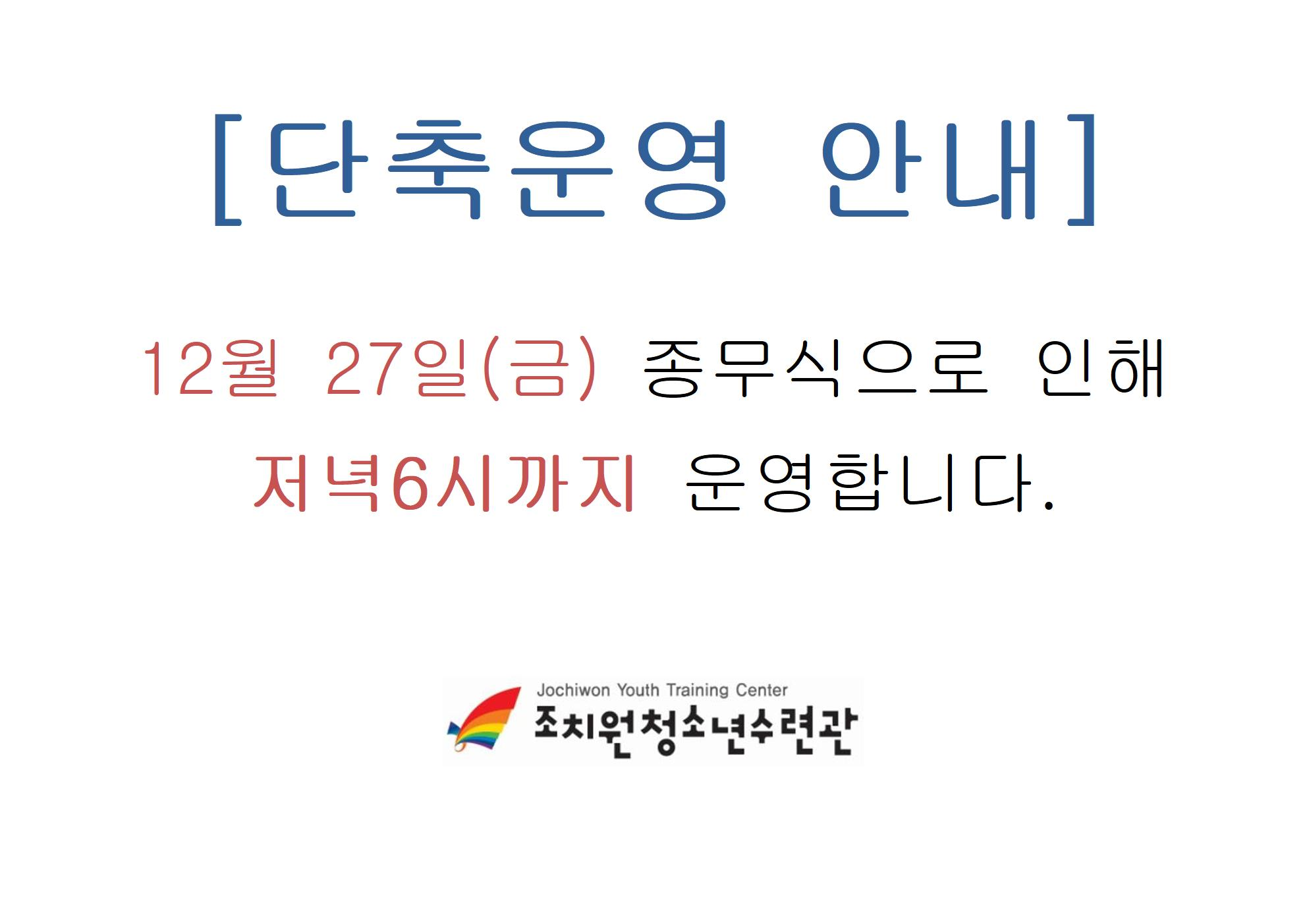 단축운영 안내001.jpg