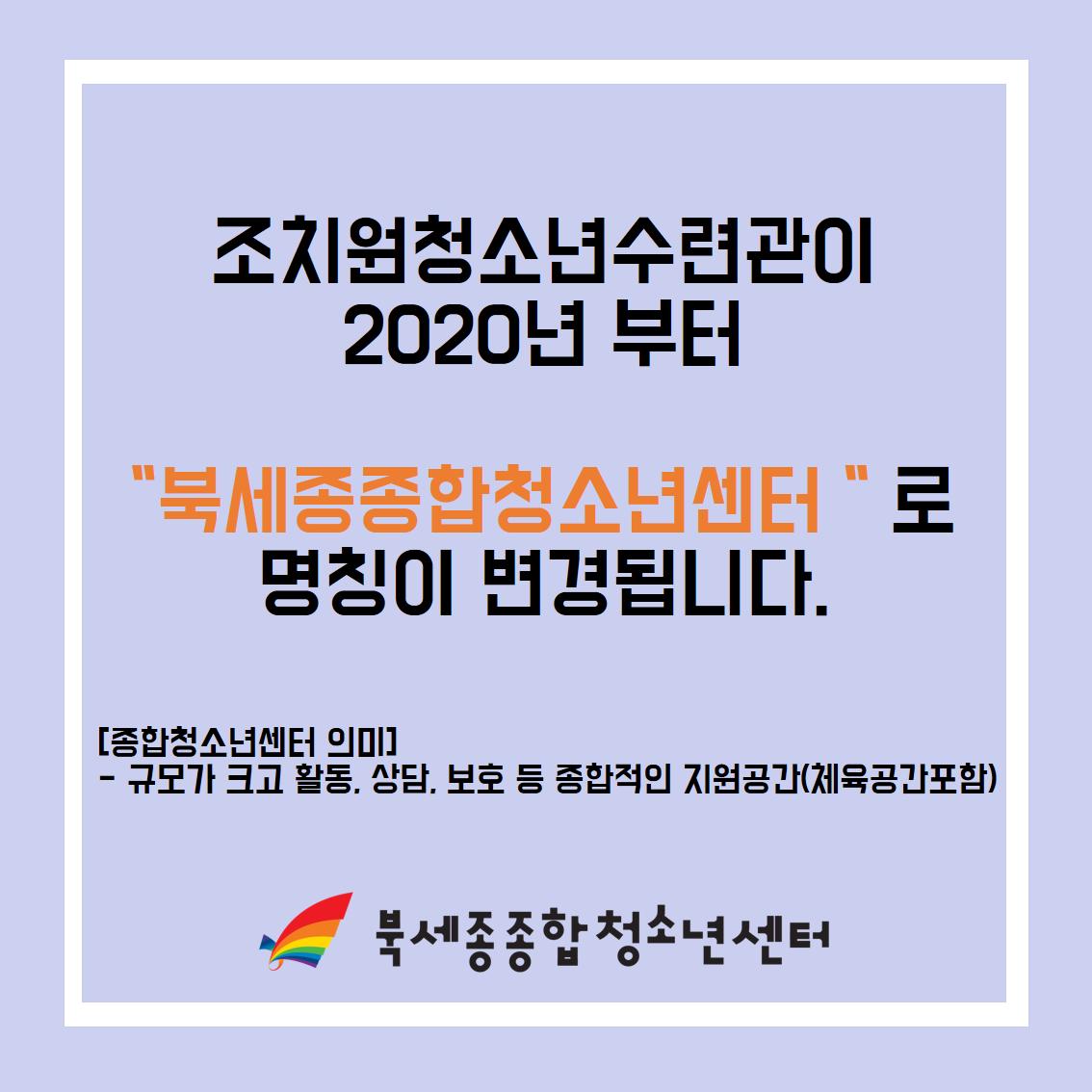 명칭변경 카드뉴스.png