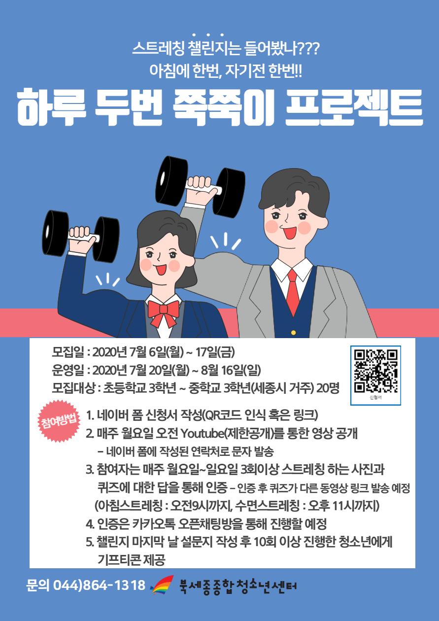 하루 두번 쭉쭉이 프로젝트_1(웹용).png