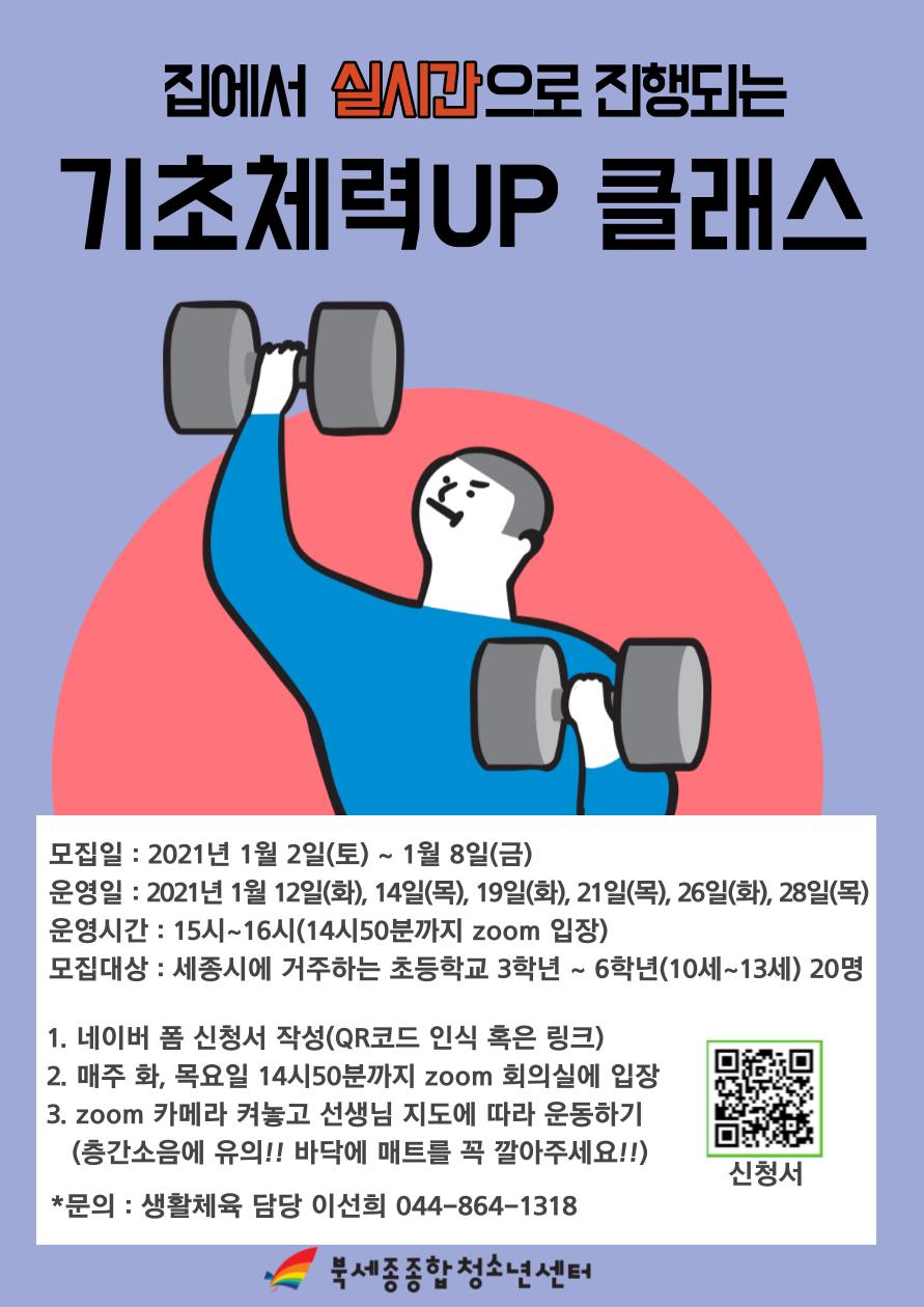 기초체력UP-클래스-포스터(웹용).png