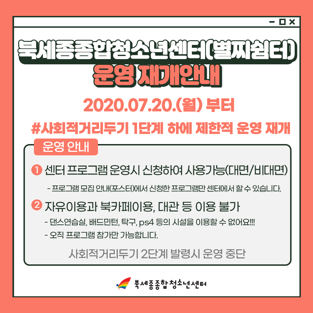 코로나19 대응관련 운영 재개_1_웹용.png