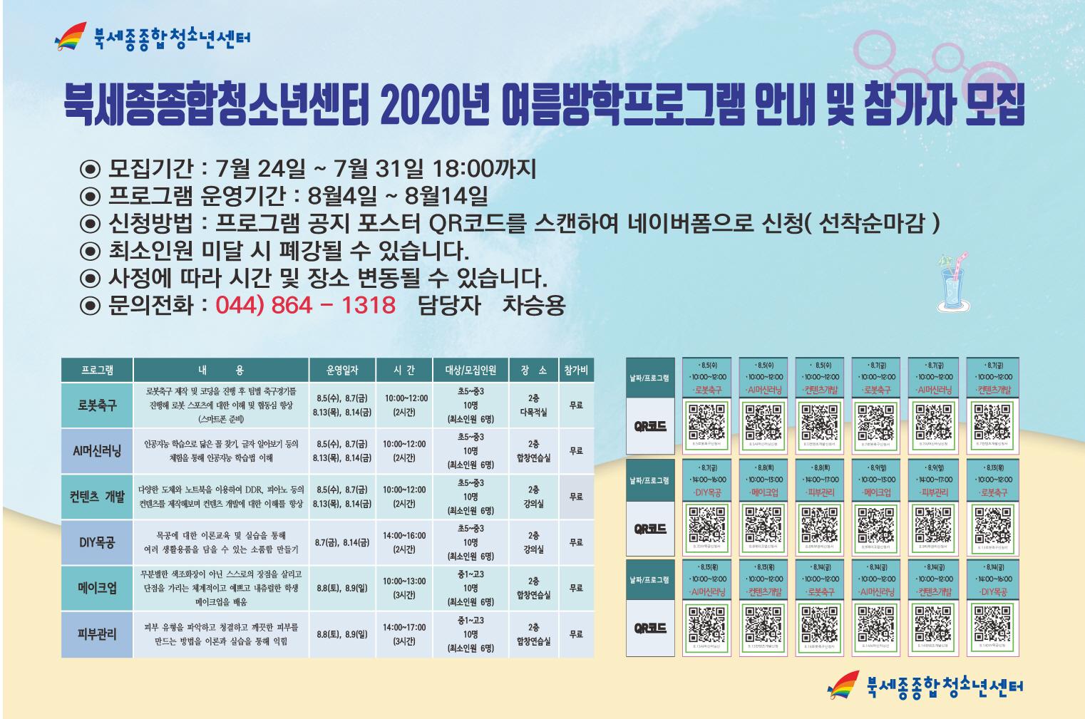 [크기변환]_ 2020 여름방학프로그램 안내 및 참가자 모집 포스터 - 복사본.jpg