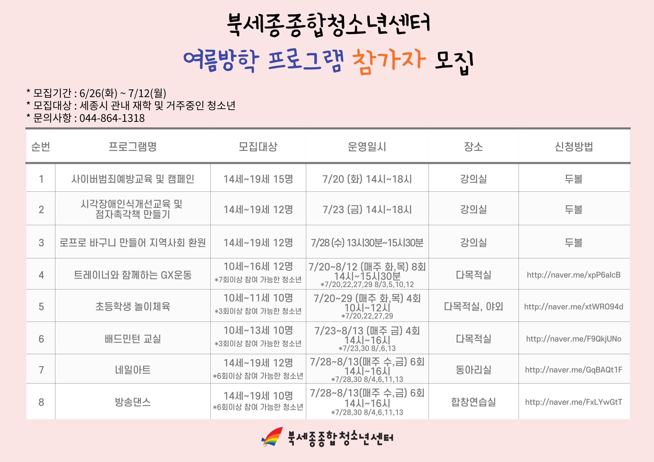 여름방학-프로그램-참가자-모집-001(웹용).png