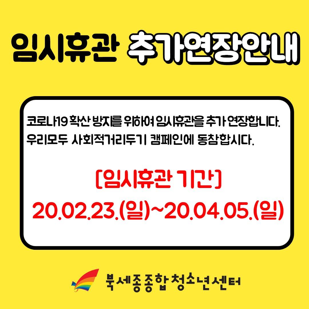 임시휴관 재연장안내_1.jpg