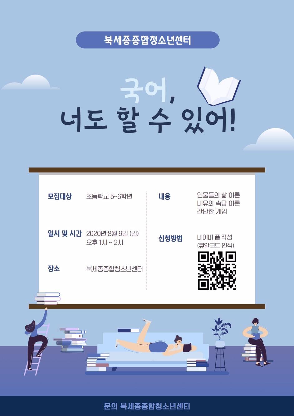 국어 교육봉사 포스터.jpg