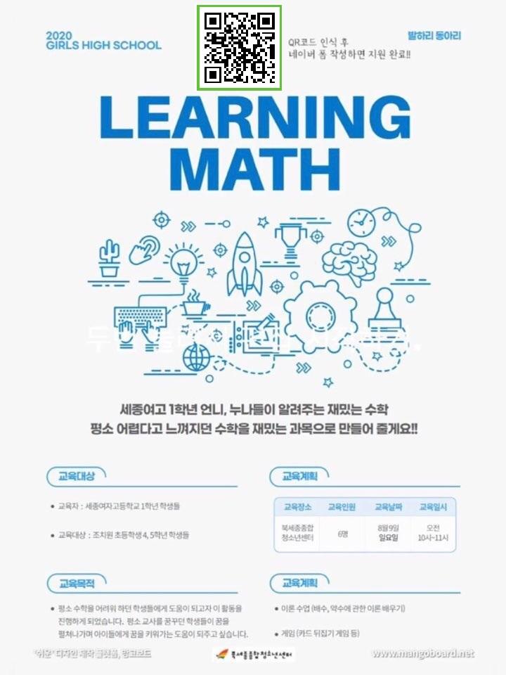 수학 교육봉사 포스터.jpg