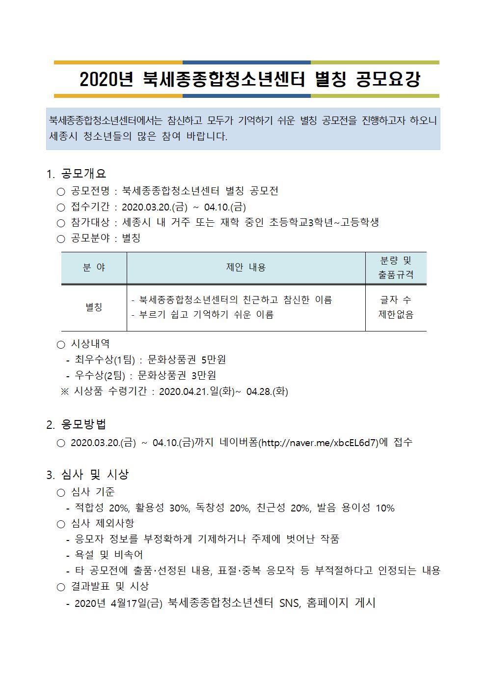 북세종종합청소년센터 별칭 공모요강001.png