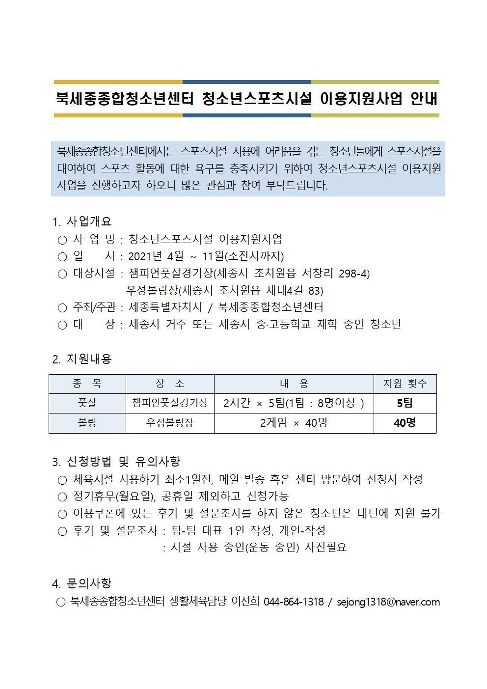 2021 청소년스포츠시설 이용지원사업 안내문.jpg