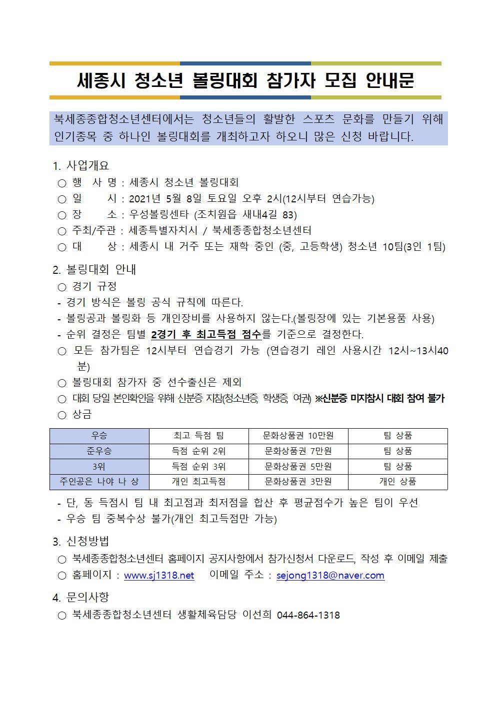볼링대회 안내문001.jpg