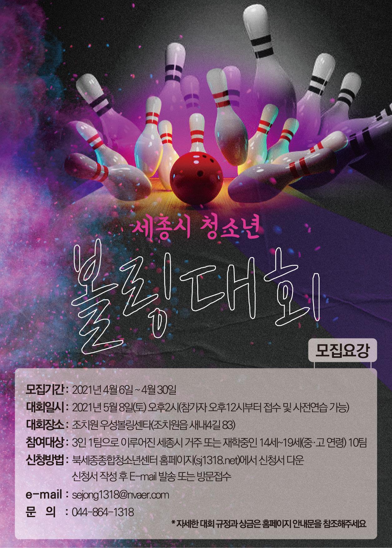 북세종종합청소년센터 볼링대회 포스터.jpg