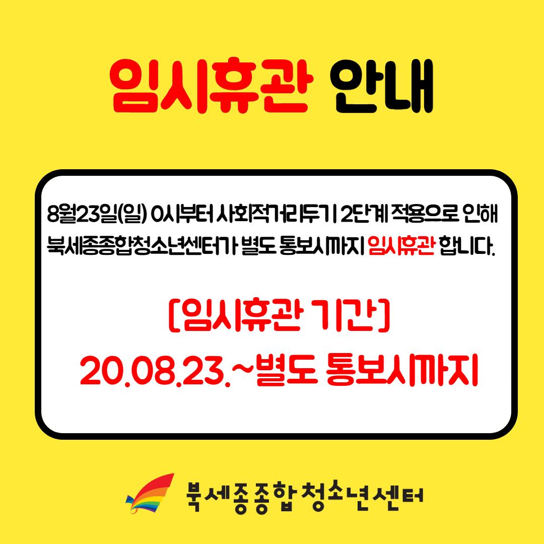 임시휴관2_1.png