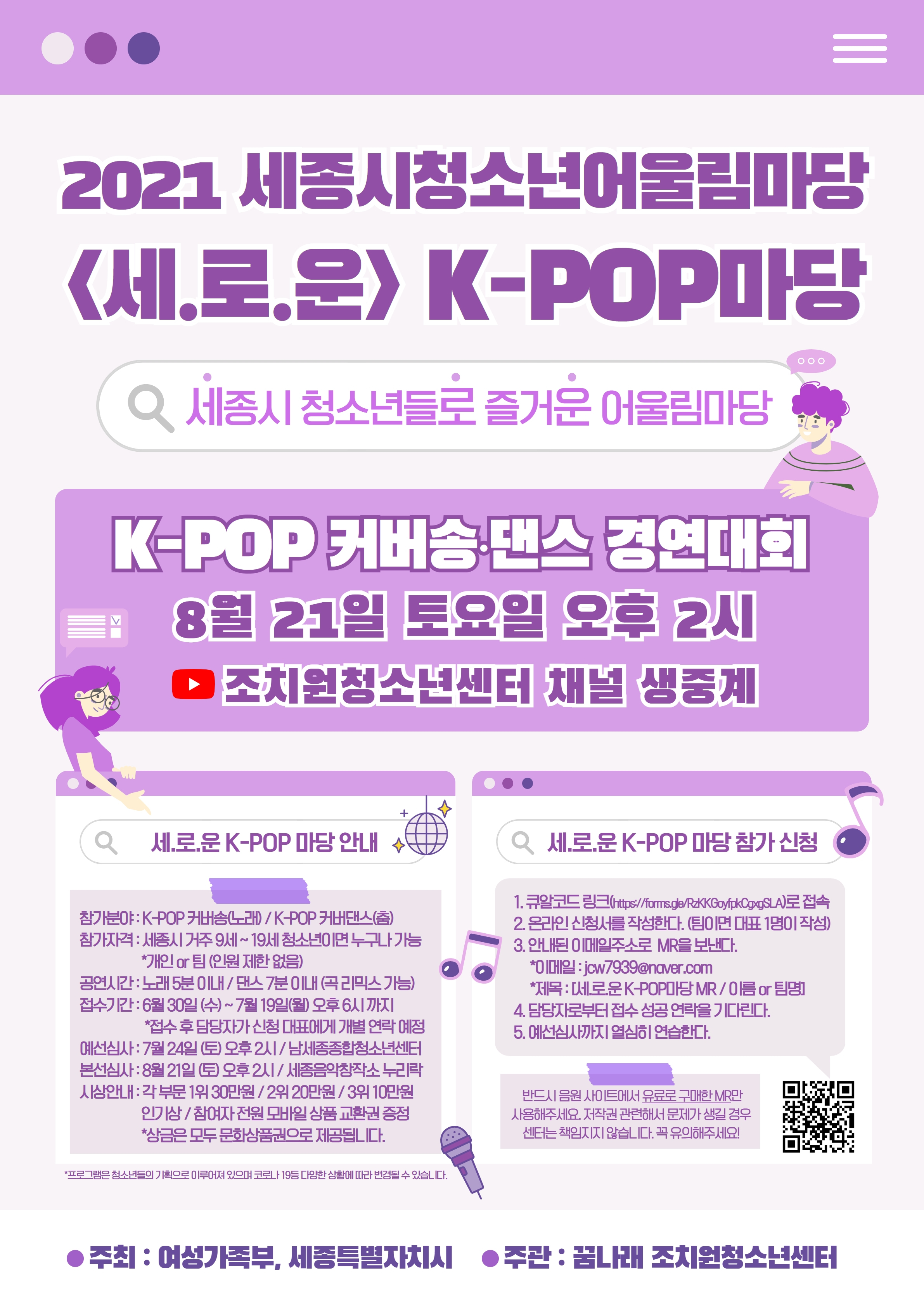21-07-01 수신266.[붙임1]「2021년 청소년어울림마당 3회기 세.로.운 K-POP 마당」안내 포스터.jpg
