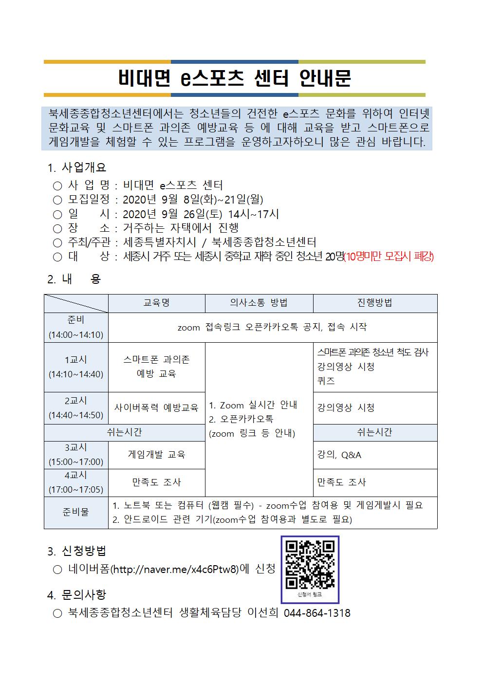 e스포츠센터 안내문001.png