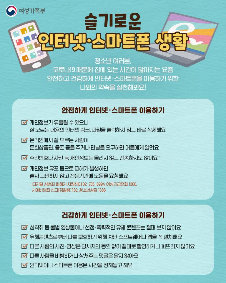 20-04-11 수신117. 붙임2.슬기로운 인터넷ㆍ스마트폰 생활(중ㆍ고생용).png
