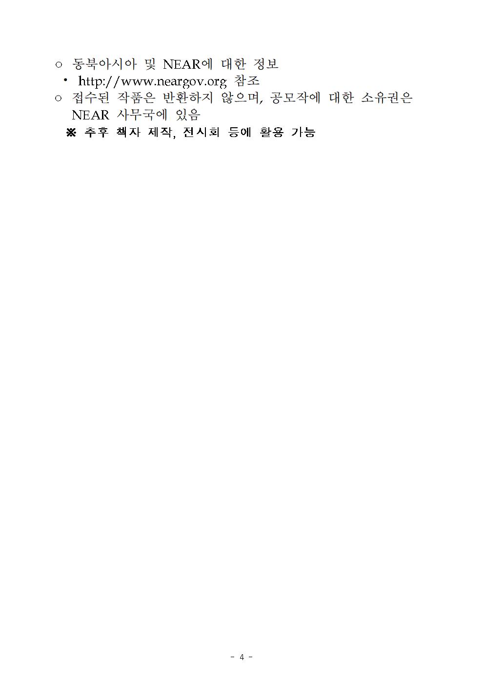 제8회 NEAR 청소년 공모전 안내문 및 신청서004.png