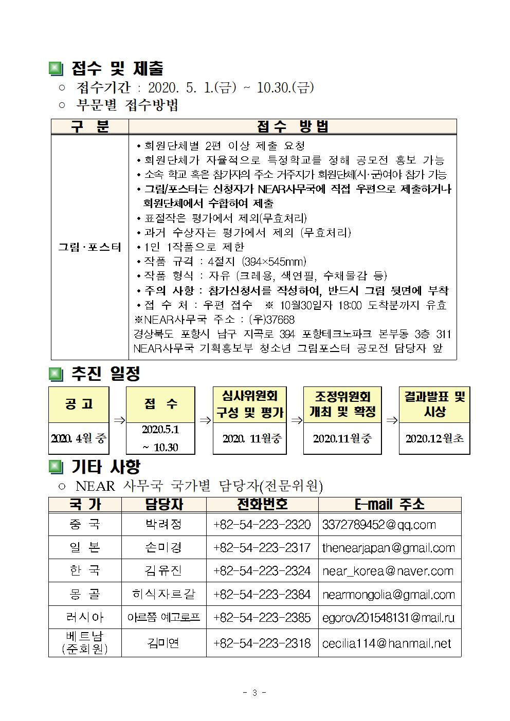 제8회 NEAR 청소년 공모전 안내문 및 신청서003.png