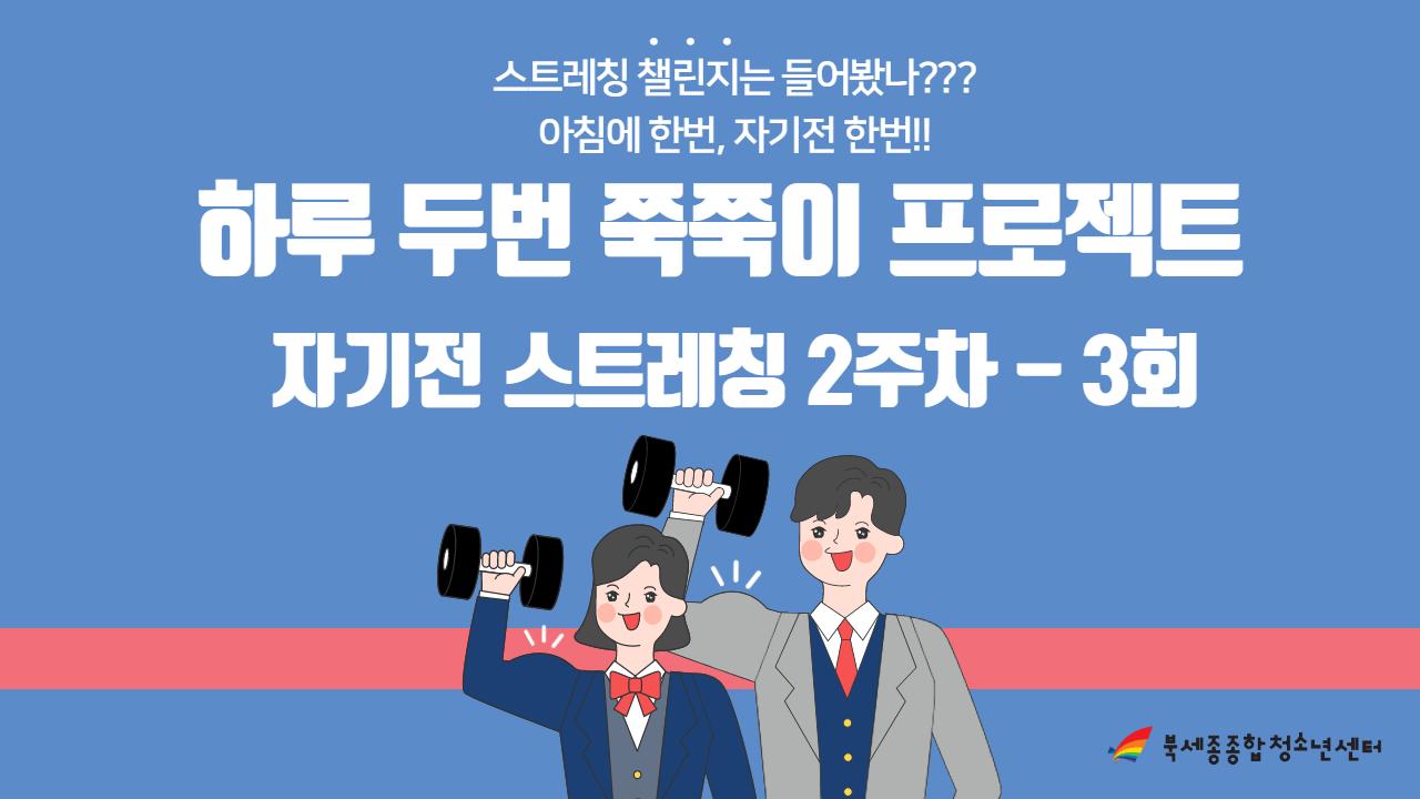 하루 두번 쭉쭉이 프로젝트 썸네일_1 (2).png