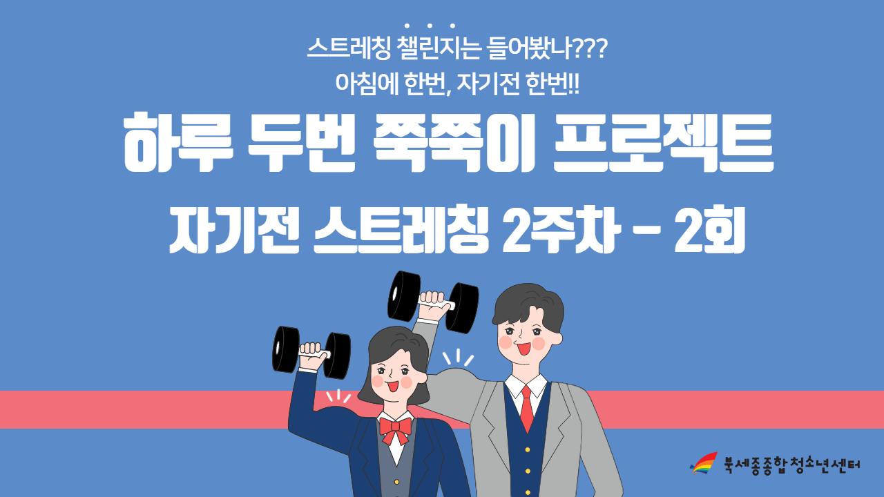 하루 두번 쭉쭉이 프로젝트 썸네일_1 (1).png