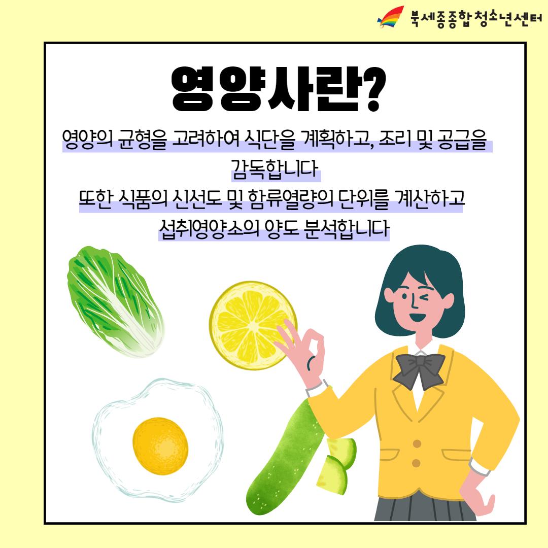 직업 카드뉴스 (영양사&경찰)_2.png