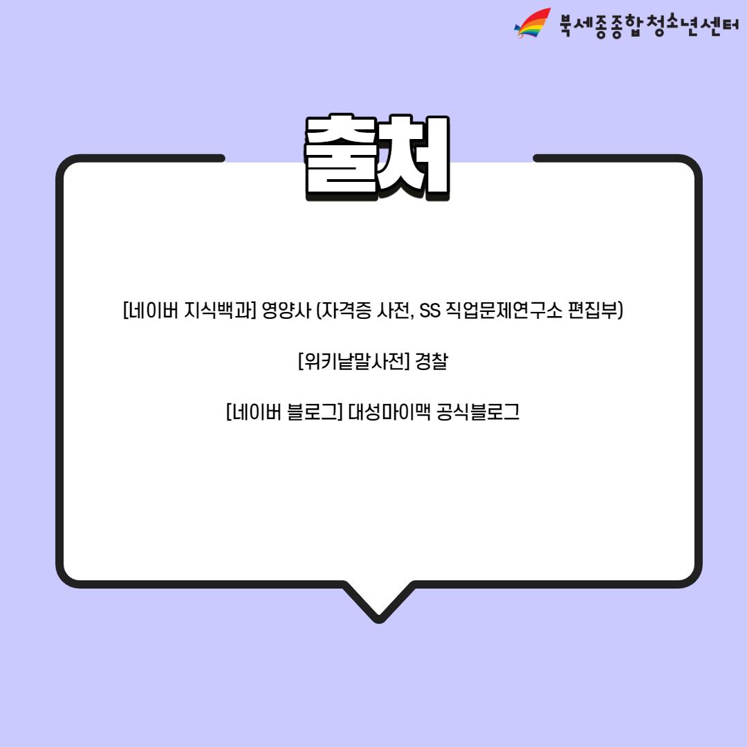 직업 카드뉴스 (영양사&경찰)_8.png