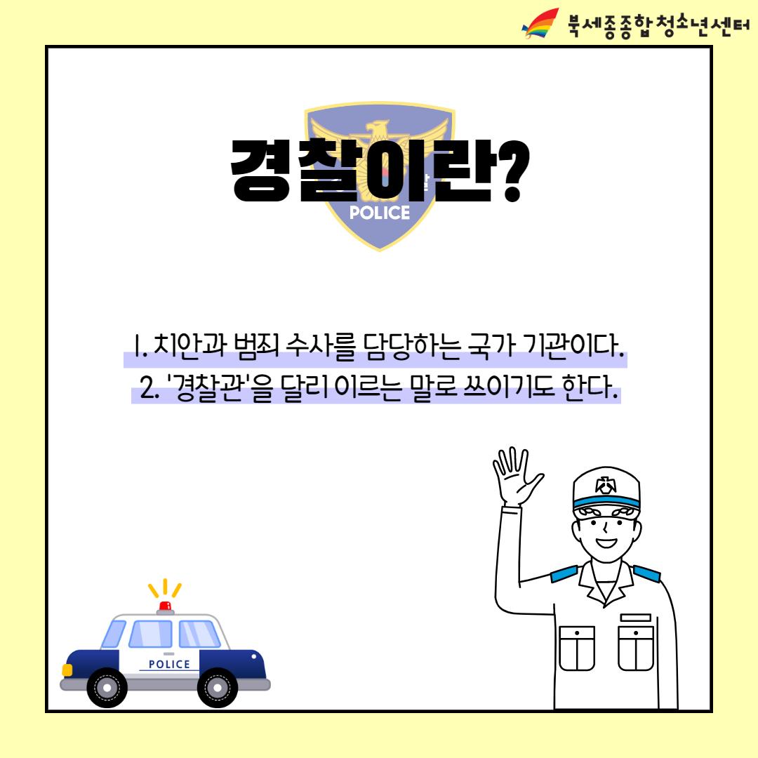 직업 카드뉴스 (영양사&경찰)_5.png