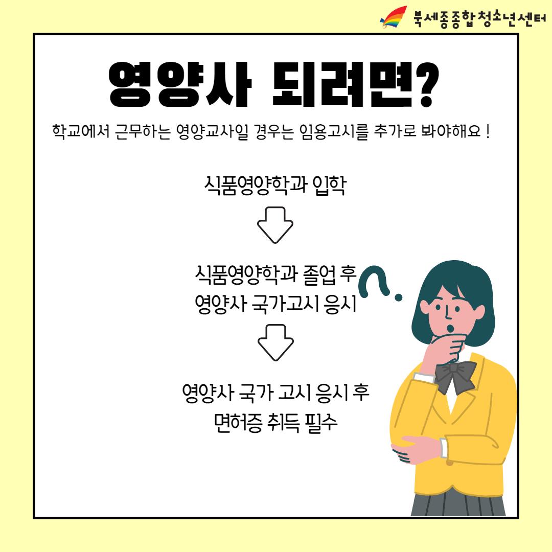 직업 카드뉴스 (영양사&경찰)_4.png
