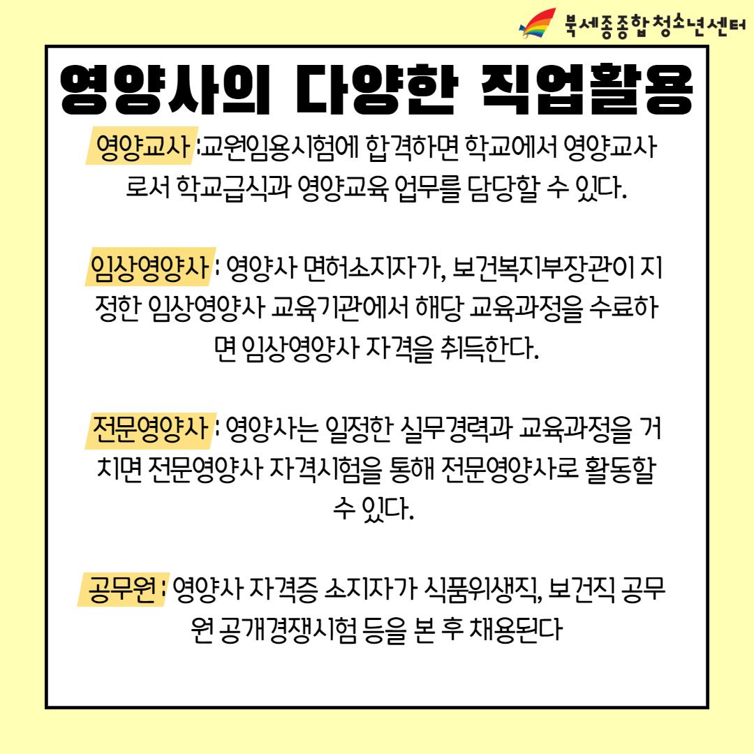 직업 카드뉴스 (영양사&경찰)_3.png