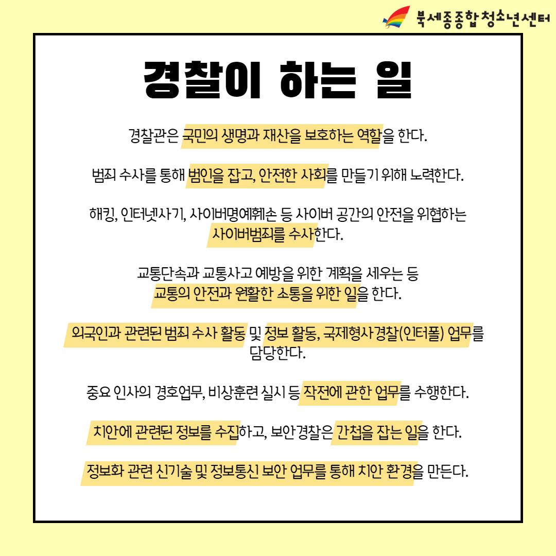 직업 카드뉴스 (영양사&경찰)_6.png