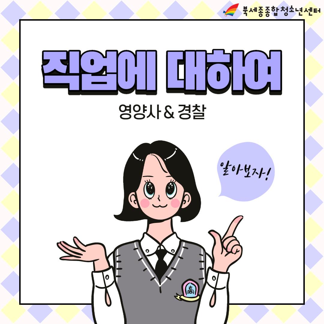 직업 카드뉴스 (영양사&경찰)_1.png