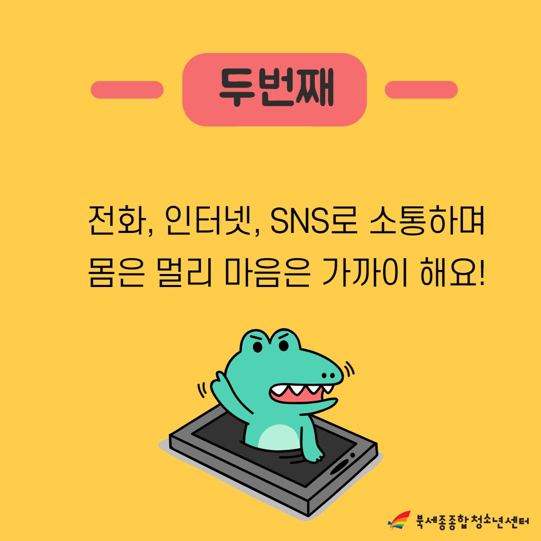 코로나19 사회적 거리두기 캠페인_3.png