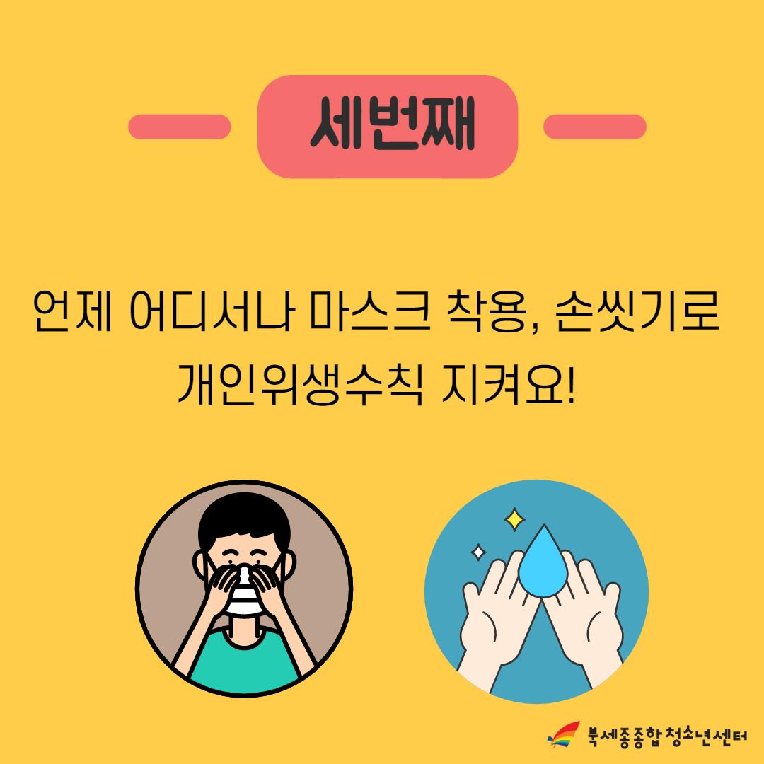 코로나19 사회적 거리두기 캠페인_4.png
