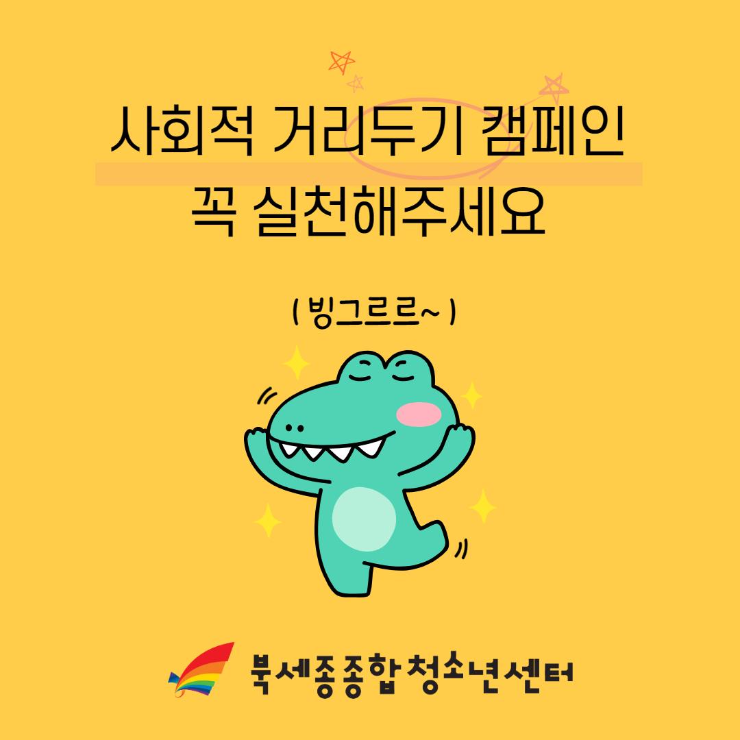 코로나19 사회적 거리두기 캠페인_5.png