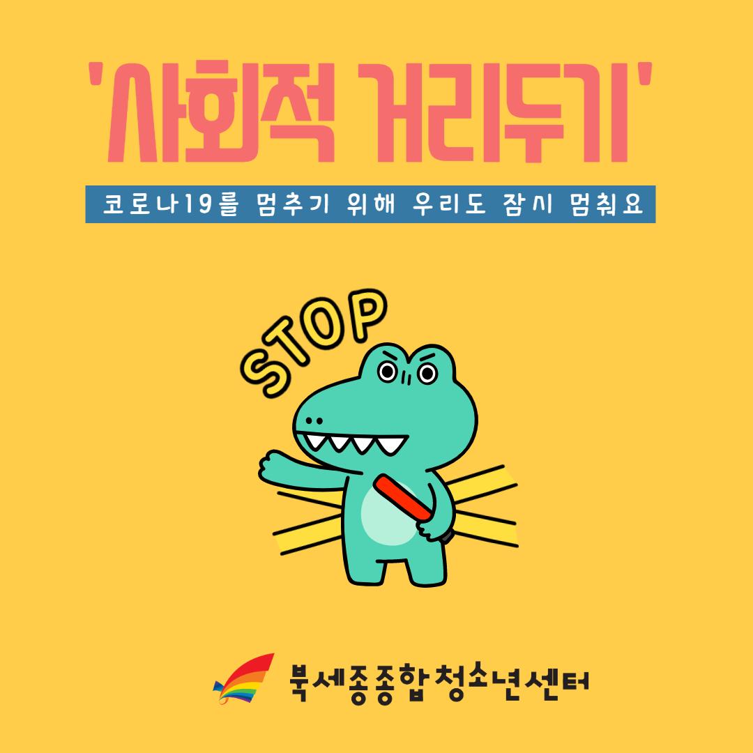 코로나19 사회적 거리두기 캠페인_1.png
