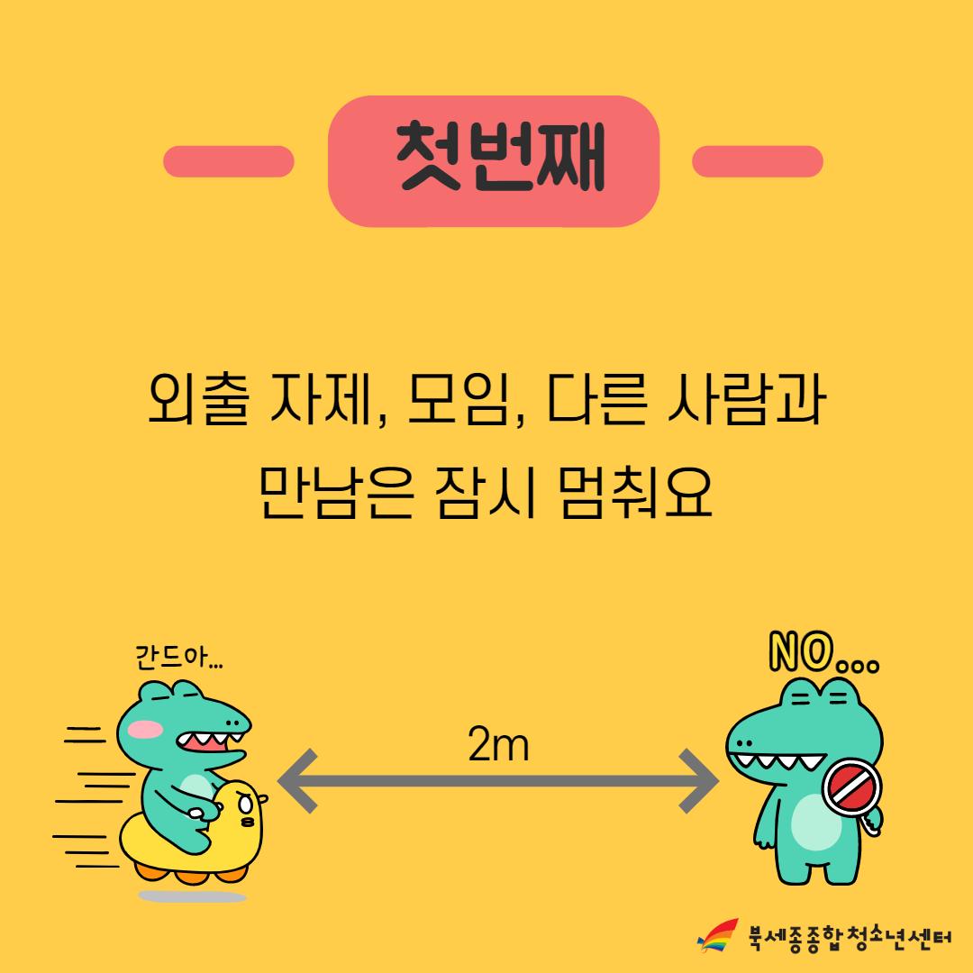 코로나19 사회적 거리두기 캠페인_2.png