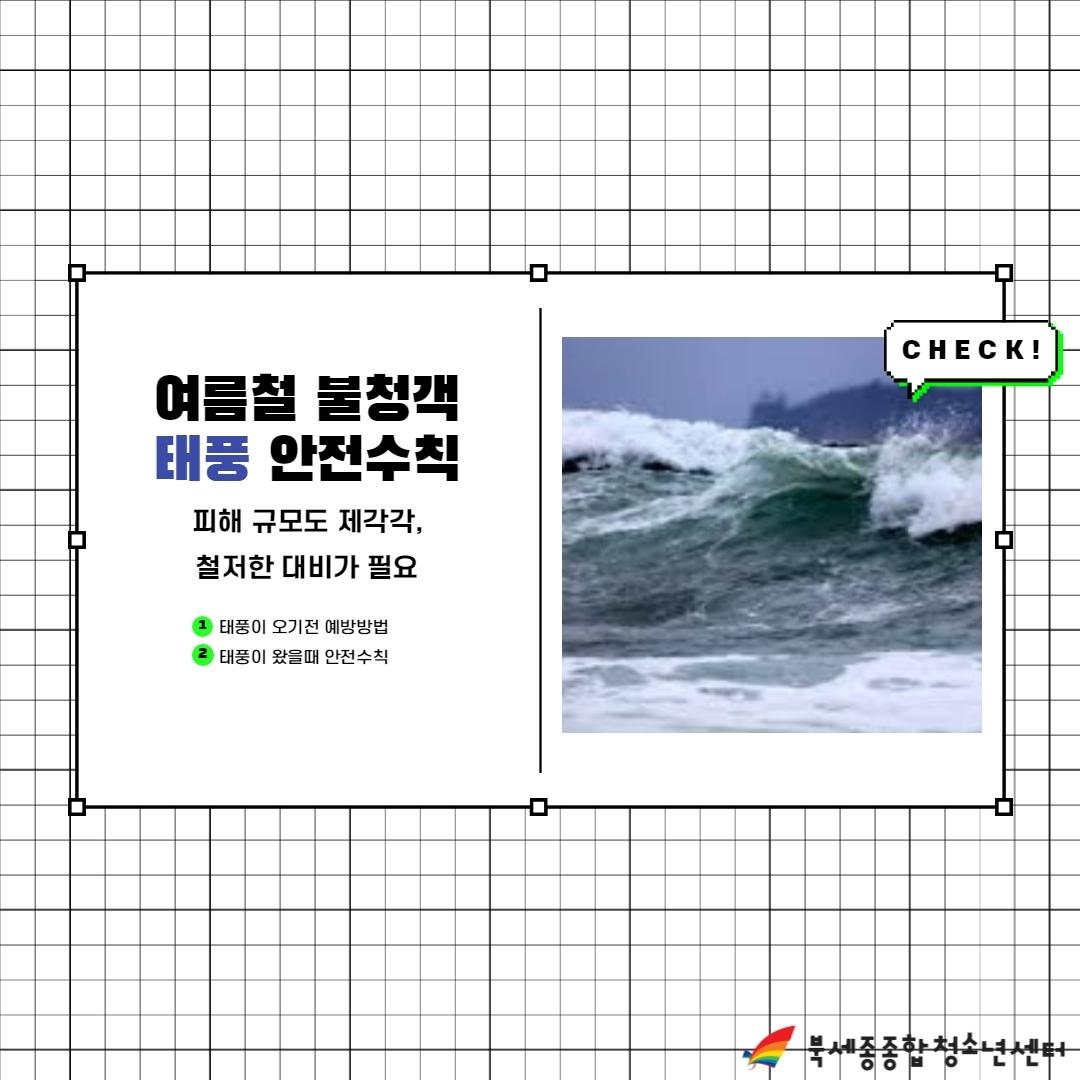 호우 및 태풍, 장마철 안전수칙 (8).jpg