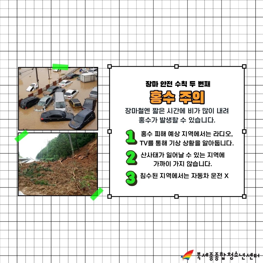 호우 및 태풍, 장마철 안전수칙 (6).jpg