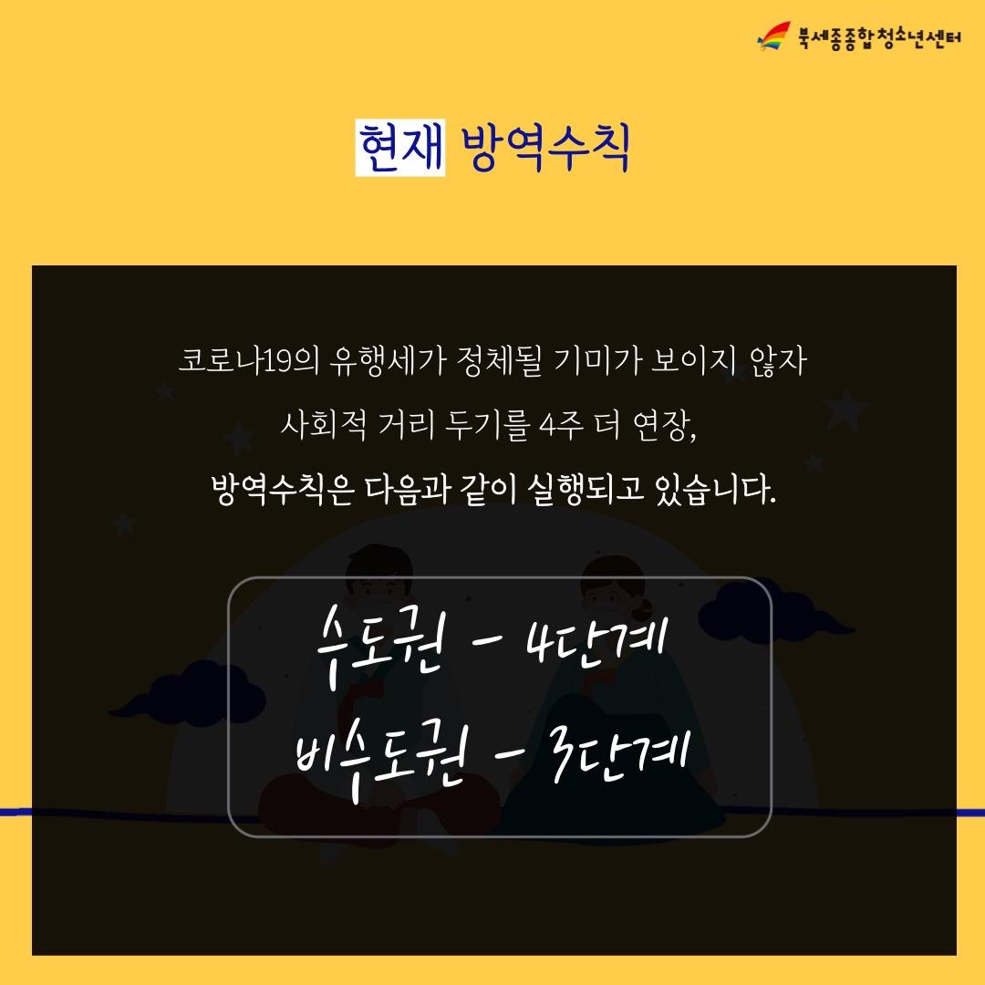 KakaoTalk_20210913_110908641_02.jpg